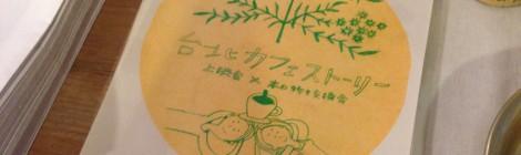 台北カフェ・ストーリー」上映会 & 本の物々交換会のおしらせ
